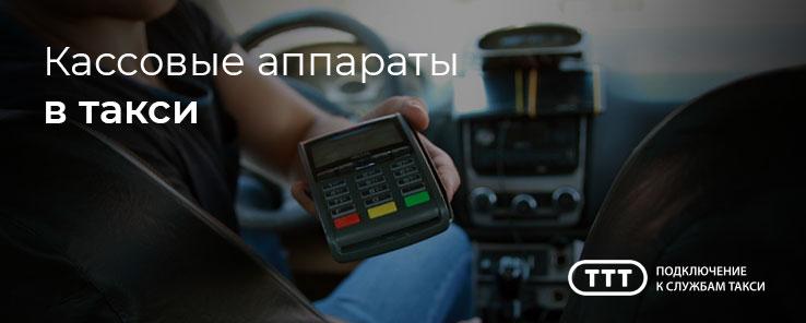 Кассовые аппараты в такси