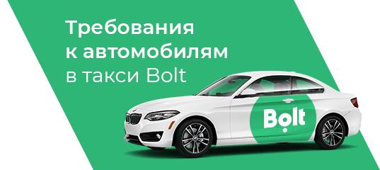 Требования к авто в такси Bolt